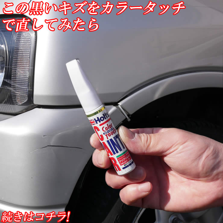 ホルツ トヨタ TOYOTA カラー番号:069 クールホワイト タッチアップペイント☆特注色_A1H02843 MINIMIX