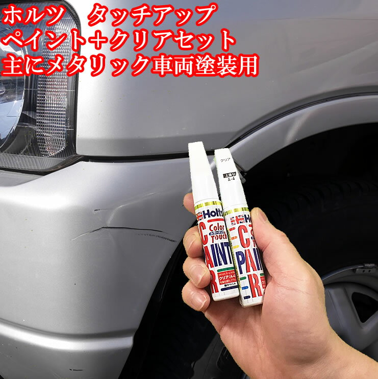 ホルツ トヨタ TOYOTA カラー番号:160 ブルーイッシュシルバーM タッチアップペイント☆上塗クリア付き_A2I02890 MINIMIX