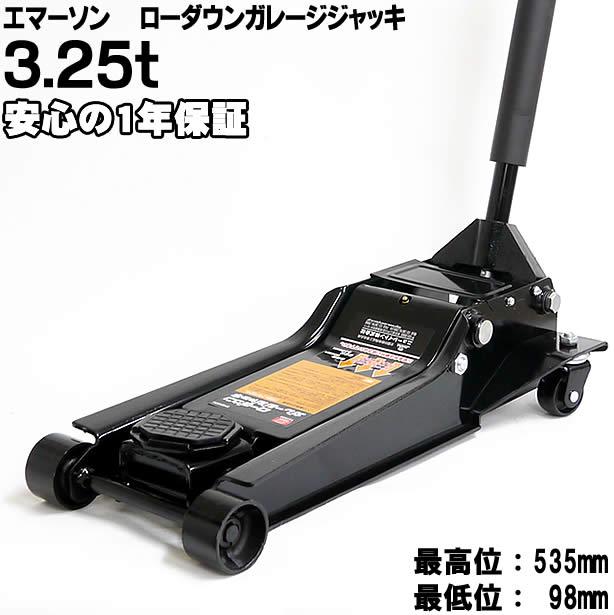 ジャッキ ローダウンガレージジャッキ 3.25t 最高位:535mm 最低位:98mm 安心の1年保証