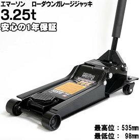 ジャッキ エマーソン ローダウンガレージジャッキ 3.25t 最高位:535mm 最低位:98mm 油圧ジャッキ