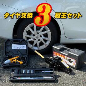 タイヤ交換 3冠王セット ジャッキ トルクレンチ インパクトレンチ の3点工具セット [タイヤ交換 工具 工具セット]