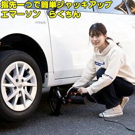 エマーソン ジャッキアップ らくちん EM-269 タイヤ交換 工具 電動ジャッキサポート