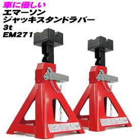 EM-271 エマーソン ラバークッション付きジャッキスタンド 3t(2個入) タイヤ交換 工具
