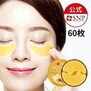 【ゴールドコラーゲンアイパック1.4g×60ea】韓国コスメ ハイドロゲル 目元シート パック パッチ 目元 口元 目尻 目の…