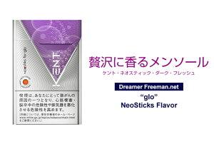 glo グロー 専用 ケント ネオスティック ダーク・フレッシュ 460円 :10 +スヌース950円 :4