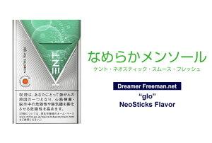 glo グロー 専用 ケント ネオスティック スムース・フレッシュ 460円 10個 +スヌース950円 4個セット