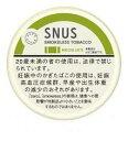 日本たばこ ゼロスタイル・スヌース・抹茶ラテ6.2g JAPAN TOBACCO INC. zero style snus, Matcha latte 6.2g+ジェ…