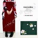 袴 単品 刺繍 桜 単色 シンプル 卒業式 入学式 謝恩会 パーティー レディース 女性 はかま【あす楽対応】