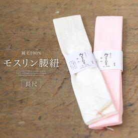 腰紐 モスリン 長尺 着物 浴衣 振袖 白 ピンク 着付け小物 和装小物 腰ひも【あす楽対応】【メール便対応】
