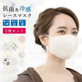レース マスク 夏用 冷感 おしゃれ マスクレース 涼しい 接触冷感 キシリトール 抗菌 吸湿 女性 クールマスク メール便対応 送料無料