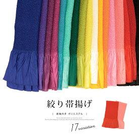 帯揚げ 振袖用 絞り 成人式 単色 シンプル 帯あげ おびあげ ポリエステル 和装小物 赤 紫 赤紫 ピンク オレンジ 橙 黄色 緑 青 黒 クリーム