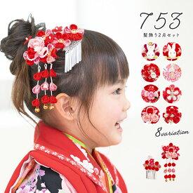 七五三 髪飾り 三歳 七歳 3歳 7歳 つまみ細工 赤 ピンク 2点 セット ちりめん あす楽対応商品 送料無料
