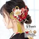 髪飾り 成人式 赤 水引 2点セット レッド 金色 桜 サクラ 花 コサージュ 組紐 玉飾り コーム式 Uピン式 ヘアアクセサ…