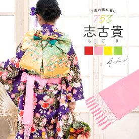 しごき 七五三 女の子 女児 単色 シンプル 鶴 地模様 キッズ 盛装 和装小物 子供 メール便 送料無料