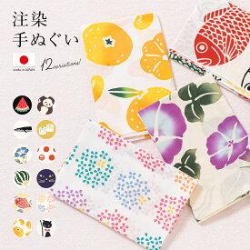 手ぬぐい おしゃれ てぬぐい そそぎ染め 注染 日本製 伊勢型紙 動物 花 果物 和布華 コットン ハンドメイド 雑貨 あす楽対応商品 メール便