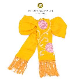 七五三 しごき 志古貴 訳あり 日本製 七歳 女の子 正絹 黄色 ピンク 菊 唐草 花 絞り染め メール便 送料無料