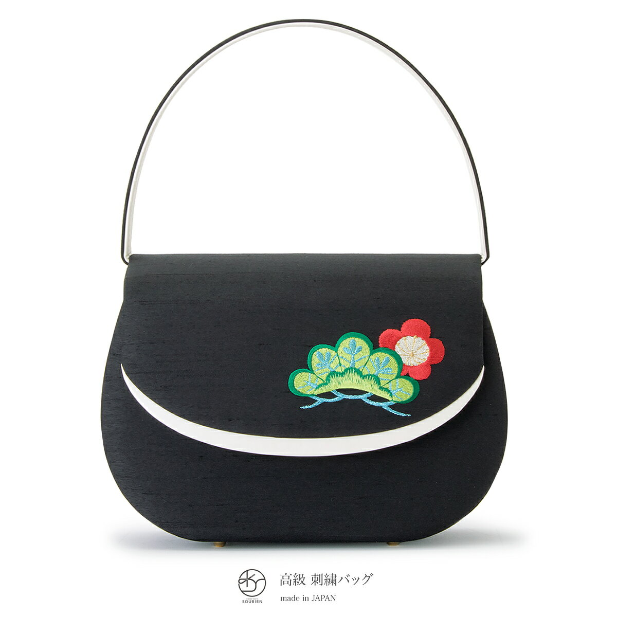 バッグ 黒 ブラック 梅 うめ 松 まつ 花 刺繍 かばん 鞄 振袖用 成人式用 日本製 【送料無料】【あす楽対応】