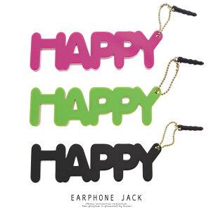 イヤホンジャック スマホスタンド 2way HAPPY ポップ POP ピンク グリーン ブラック スマホアクセサリー 日本製 【あす楽対応】