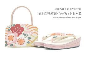 成人式 草履バッグセット 振袖 白 ホワイト ピンク 桜 ラインストーン 結婚式 日本製 【送料無料】【あす楽対応】