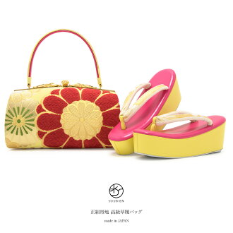 Product made in yellow yellow red pink gold Chrysanthemum flower nostalgic modern water-repellent processing thickness bottom Kyoto Nishijin brocade pure silk fabrics Japan for the sandals bag set coming-of-age ceremony long-sleeved kimono