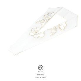 半襟 振袖 刺繍 成人式 半衿 白 ホワイト 金色 松竹梅 正絹 振袖向け 婚礼衣装向け 結婚式 盛装 フォーマル 日本製 はんえり 和装小物 女性 レディース【あす楽対応】