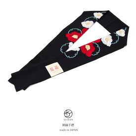 半襟 振袖 黒 刺繍 成人式 半衿 ブラック 椿 雪輪 縮緬 ちりめん 結婚式 フォーマル 和装小物 女性 レディース 日本製【あす楽対応】