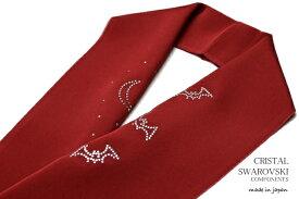 スワロフスキー社製メタル使用 三日月 コウモリ ボルドー フォーマル・カジュアル 日本製 半衿 着物 和服 和装【あす楽対応】