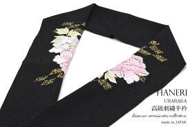 半衿 黒 ブラック 牡丹 花 刺繍 縮緬 ちりめん 成人式 振袖 フォーマル 半襟 日本製 【あす楽対応】