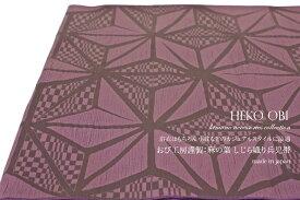 兵児帯 浴衣用 小紋用 夏着物用 紫 しじら織り 麻の葉文 浴衣帯【あす楽対応】