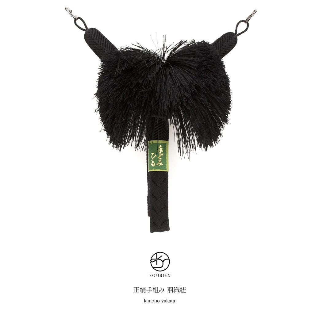 羽織紐 メンズ 黒 ブラック 手組紐 手ぐみひも 平組 正絹 S菅付属 和装小物 男性用 【あす楽対応】