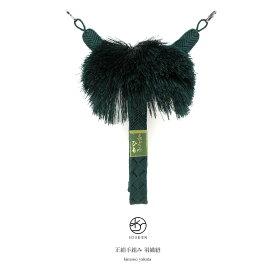 羽織紐 メンズ 深緑色 グリーン 手組紐 手ぐみひも 平組 正絹 S菅付属 和装小物 男性用 【あす楽対応】