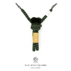 羽織紐 ブランド 文治 濃緑 グリーン 梵天房 正絹 伝統手ぐみ紐 S管付属 メンズ 男物 着物 和服 和装 日本製 【あす楽対応】