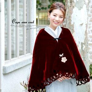 ケープコート ポンチョ 深赤色 レッド 赤 梅 うめ 鶴 つる 刺繍 ベルベット 防寒 日本製 女性用 レディース アウター 色留袖向け 訪問着向け 小紋向け 振袖向け