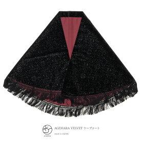 着物 防寒 コート ケープ 女性 レディース アゲハラ ベルベット 和装コート 防寒コート 日本製 黒 あす楽対応商品 送料無料