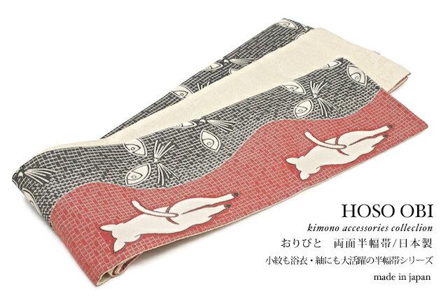 半幅帯 半巾帯 浴衣帯 おりびと エンジ色 黒 ネコ 猫【あす楽対応】