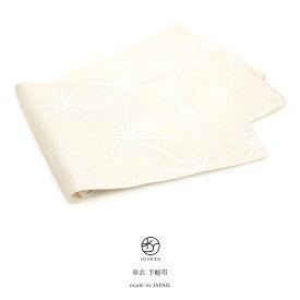 半幅帯 小紋用 紬用 ブランド Jouer ete couleur 白 浴衣帯 日本製【あす楽対応】【メール便対応】