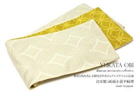半幅帯 浴衣 小紋 夏着物 アイボリー 七宝紋 リバーシブル 半巾帯【あす楽対応】