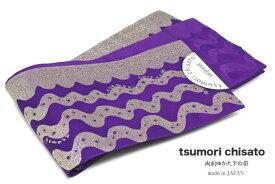 半幅帯 tsumori chisato 紫 浴衣帯 ラメ ウエーブ レース 足跡 ブランド 半巾帯 夏着物 仕立て上がり 日本製 【あす楽対応】