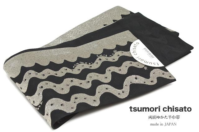 【在庫処分】半幅帯 tsumori chisato 黒 浴衣帯 ラメ ウエーブ レース 足跡 ブランド 半巾帯 夏着物 仕立て上がり 日本製 【あす楽対応】