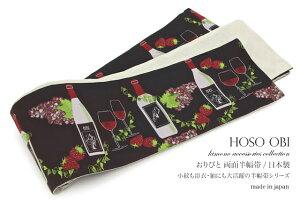 半幅帯 おりびと 織美桐 黒 ブラック ワイン イチゴ 細帯 半巾帯 ブランド 女性用 レディース 仕立て上がり 日本製 【あす楽対応】