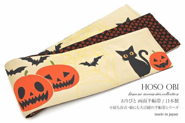 半幅帯 おりびと 織美桐 茶 ベージュ ハロウィン かぼちゃ 黒猫 細帯 半巾帯 ブランド 女性用 レディース 仕立て上がり 日本製 【あす楽対応】