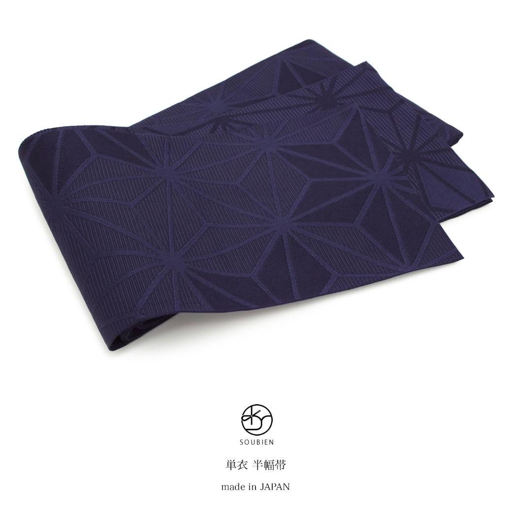 半幅帯 紺色 ネイビー 麻の葉 ブランド Jouer ete couleur 細帯 半巾帯 小紋 紬 浴衣 着物 日本製【あす楽対応】