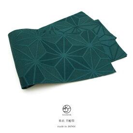 半幅帯 ブランド Jouer ete couleur 深緑色 グリーン 麻の葉 細帯 半巾帯 小紋 紬 浴衣 着物 日本製【あす楽対応】【メール便対応】