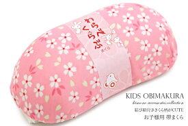 帯枕 七五三 子供用 ブランド わらべくらぶ ピンク 桜 キッズ 着付け小物 和装小物 【あす楽対応】