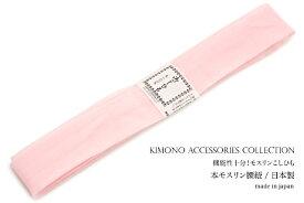 腰紐 着物 浴衣 ピンク 純毛モスリン 着付け小物 和装小物 腰ひも【あす楽対応】【メール便対応】