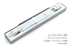コーリンベルトDX 白 ホワイトグレー 七宝柄 日本製 着物ベルト コーリンベルトデラックス M・Lサイズ 和装小物 着付け小物 便利小物 【あす楽対応】