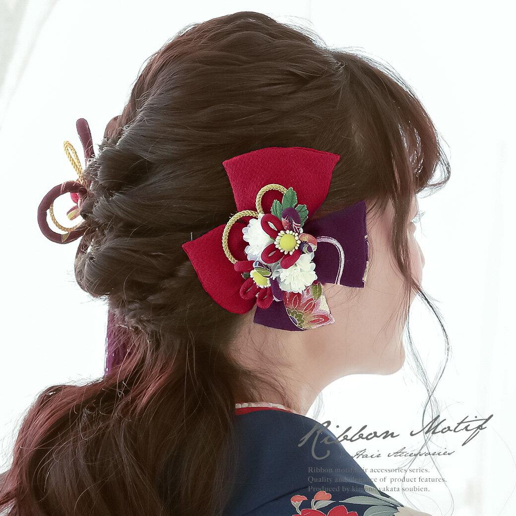 髪飾り 3点セット 成人式 卒業式 紫 赤 和柄 リボン 縮緬 花 フラワー ラインストーン 振袖 袴 髪留め ヘアアクセサリー【あす楽対応】