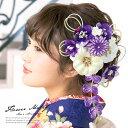 髪飾り 2点セット 紫 白 花 つまみ細工 水引 ラメ コサージュ 成人式 卒業式 振袖 袴 前撮り 髪留め …