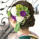 髪飾り 成人式 つまみ細工 2点セット 緑色 グリーン 紫色 白 ピンポンマム 菊 花 つまみ細工 丸ぐけ紐 房…