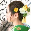 髪飾り 成人式 つまみ細工 2点セット 黄色 イエロー 白 ホワイト ピンポンマム 菊 花 つまみ細工 丸ぐけ紐…